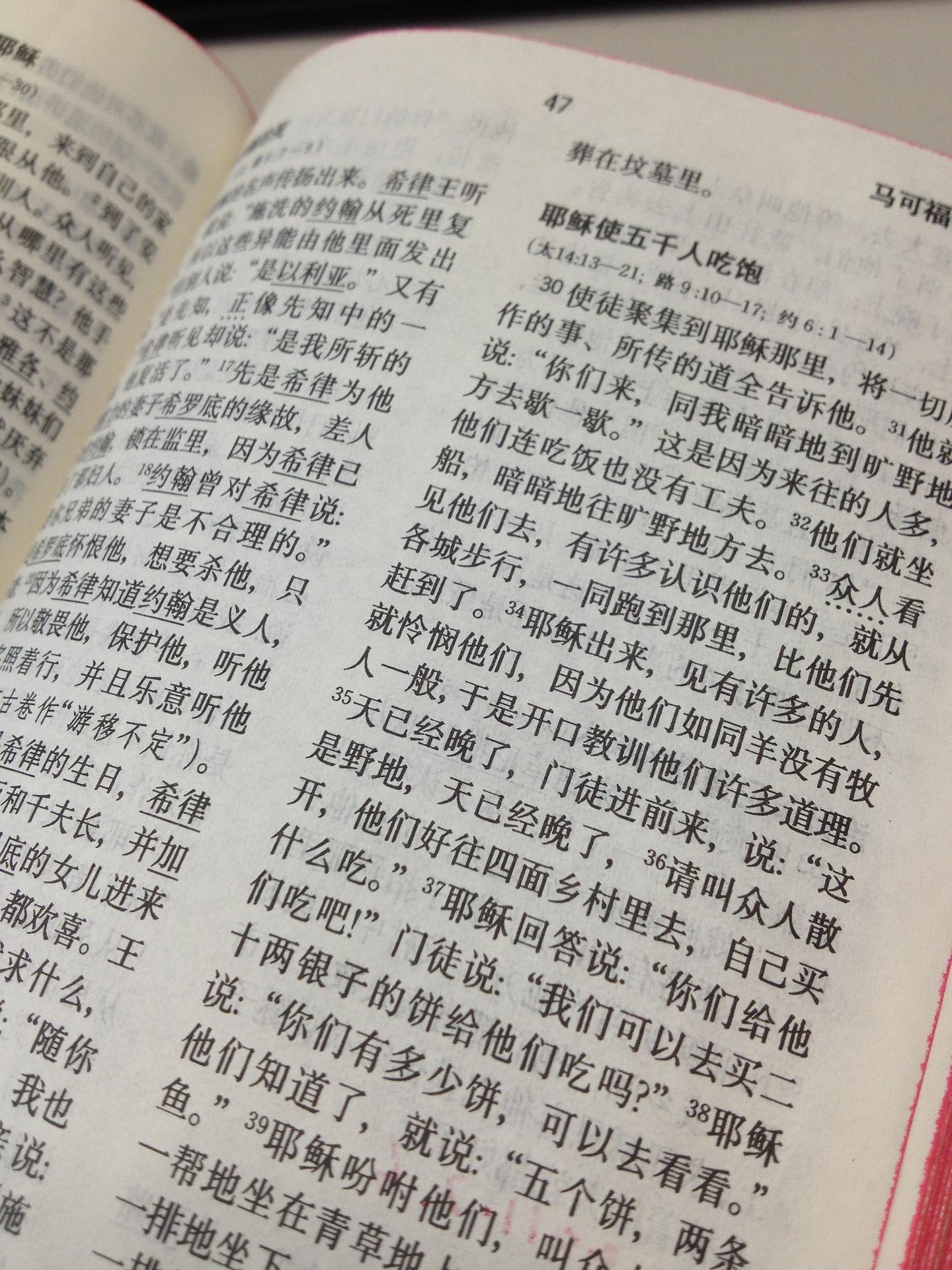 011117-chinese-bible