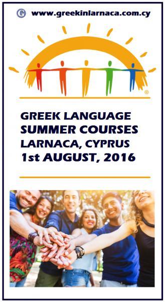 -greeksummercourses2016.jpg